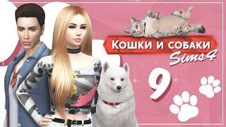 The Sims 4 Кошки и собаки: #9