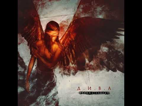 MetalRus.ru (Heavy Metal). Д.И.В.А. — «Чёрные лебеди» (2019) [Single] [Full Album]