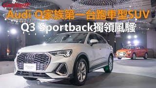 【3分鐘看車】Audi Q家族第一台跑車型SUV Q3 Sportback獨領風騷