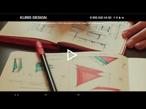 Лендинг под ключ для студии дизайна интерьеров KURIS DESIGN