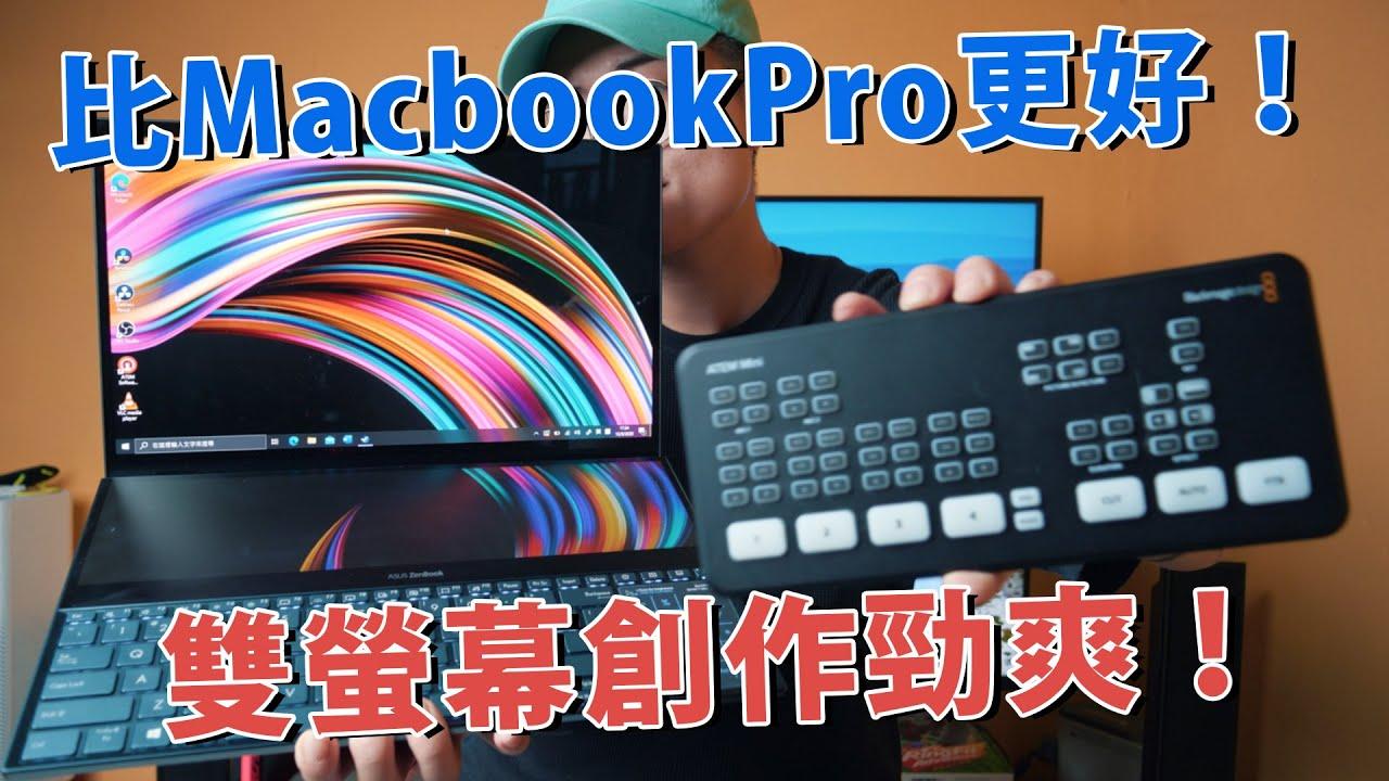 ⚠️放棄MacBookPro轉用ASUS ZenBookPro Duo✅‼️雙螢幕用Atem Mini更爽更方便!15.6吋OLED 4K螢幕|超強顯示卡|