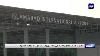 مطارات خليجية تلغي رحلاتها لباكستان والملكية تؤكد لا رحلات مباشرة (27-2-2019)