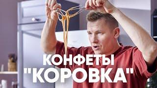 Нежные КОНФЕТЫ КОРОВКА рецепт от шефа Бельковича ПроСто кухня YouTube версия