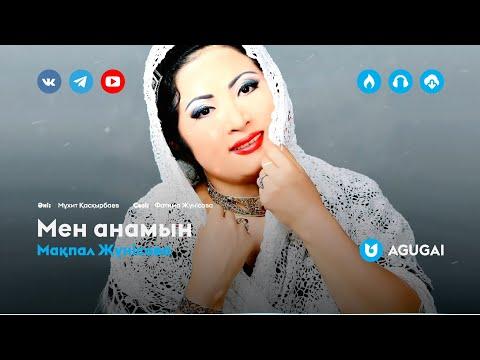 Мақпал Жүнісова - Мен анамын