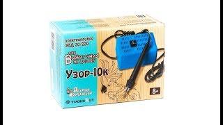 Распаковка/тест, 14$, прибор для выжигания Узор-10к