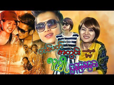 myanmar-movies-1-week-a-twin-lu-pyo-phit-nee-aung-ye'-linn,-moe-yu-san