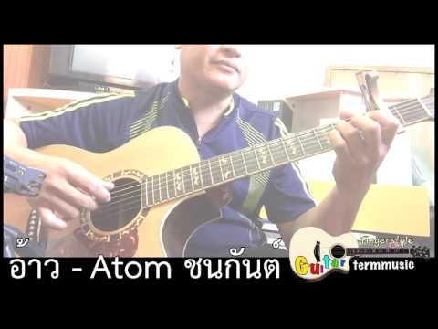 อ้าว - Atom (Fingerstyle Guitar) Cover by termmusic (Tab)