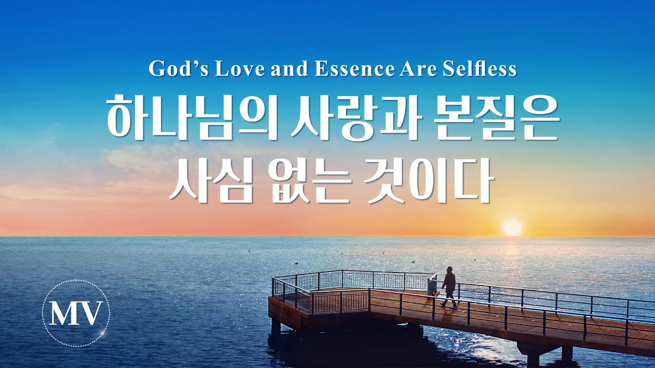 찬양 뮤직비디오/MV <하나님의 사랑과 본질은 사심 없는 것이다>