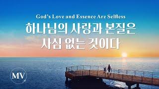 워십 찬양 뮤직비디오/MV <하나님의 사랑과 본질은 사심 없는 것이다>