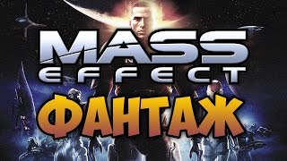 MASS EFFECT - ФАНТАЖ - Manemag