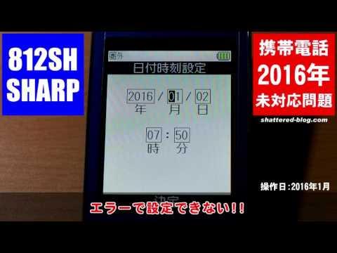 812SH(SHARP製,ソフトバンクの携帯電話)で、2016年1月1日以降の日付表示ができない問題