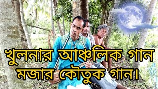 মজার আঞ্চলিক গান। শিল্পী :আনন্দময় ঢালী। Bangla funny songs 2019...