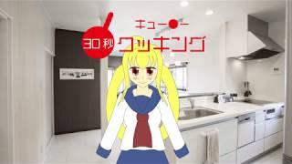 【30秒Vtuber】夢川やおい30秒クッキング #11