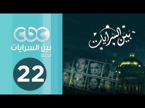 مسلسل بين السرايا الحلقة 22 كاملة HD 720p / مشاهدة اون لاين