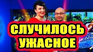 Дом 2 новости 17 апреля 2018 (17.04.2018) Раньше эфира