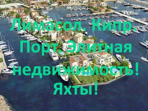 знакомства кипр