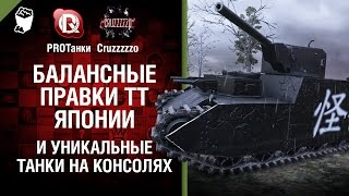 Балансные правки ТТ Японии и уникальные танки на консолях - Танконовости №45 [World of Tanks]