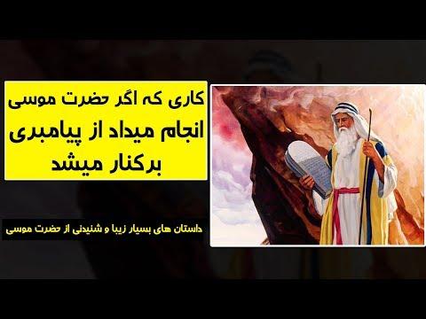 3 داستان شنیدنی و دلچسب از حضرت موسی ع - کابل پلس   Kabul Plus