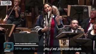 مصر العربية   كلاسيكيات الأغنية اللبنانية تصدح بحفل