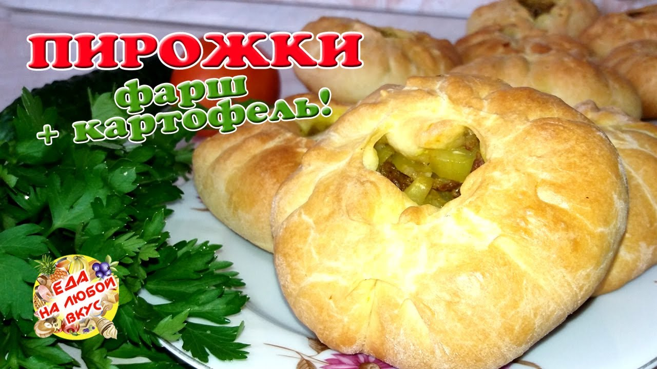 ПИРОЖКИ с фаршем и картофелем В ДУХОВКЕ | Вкусное тесто и много начинки!