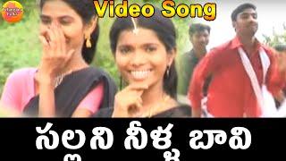 Sallani nella baavi - Janapadalu | Latest Telugu Folk Video Songs HD