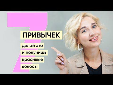 7 полезных привычек в уходе за волосами для всех