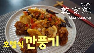 집에서 호텔식 깐풍기 만들기(乾烹鷄) Kkanpung-…