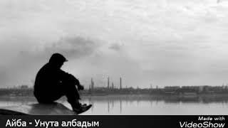 Айба   Унута албадым