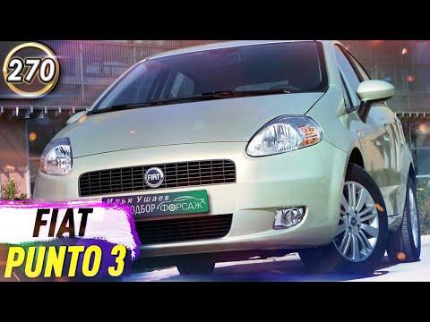 Обзор FIAT Punto 3. Плюсы и минусы Фиат Пунто 3. Какой хэтчбек купить в КРИЗИС 2020? (выпуск 270)