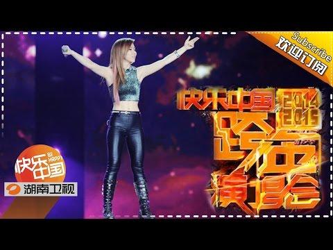 《湖南卫视跨年演唱会 2014-2015》Part 3 Hunan TV New Year Countdown Concert 2014-2015【湖南卫视官方版1080P】