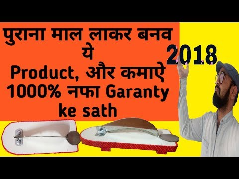 small investment business ideas in India,small business idea in hindi, Home based business idea 2018