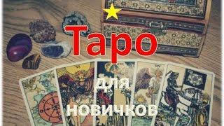 Уроки таро для начинающих. Таро для новичков. Бесплатный курс обучения картам Таро.
