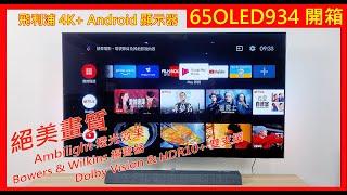 Philips 4K+ Android 顯示器 65OLED934 開箱介紹