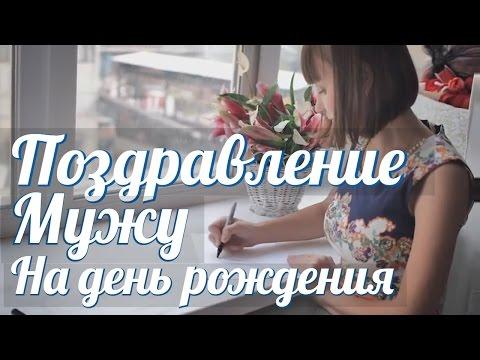 Лучшее Видео Поздравление для Мужа и Отца, Челябинск. - Лучшие приколы. Самое прикольное смешное видео!
