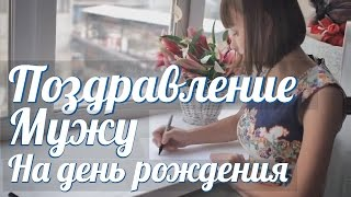 Лучшее Видео Поздравление для Мужа и Отца, Челябинск.