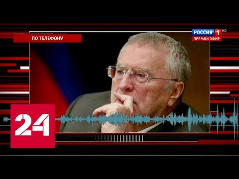 Жириновский провокационно высказался об обязательном карантине - Россия 24