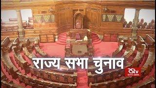 RSTV Vishesh – 06 March 2020 : Rajya Sabha Election | राज्य सभा चुनाव