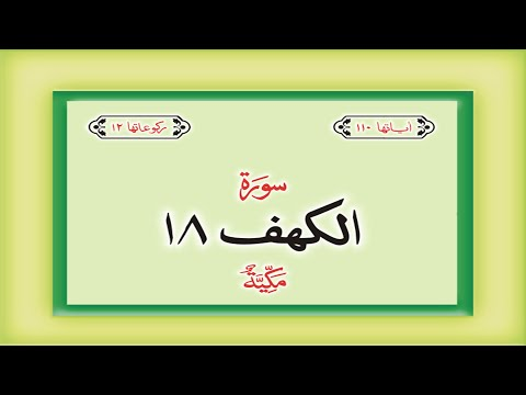 Surah 18 – Chapter 18 Al Kahf complete Quran with Urdu Hindi