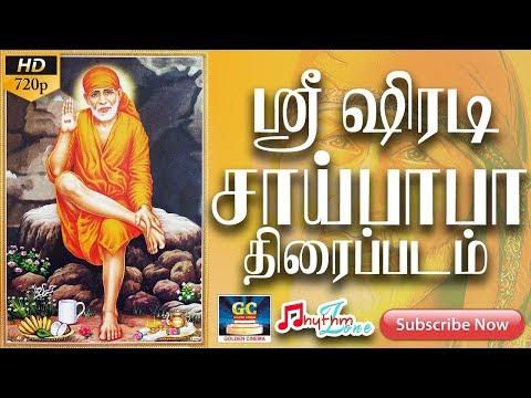 ஸ்ரீ ஷீரடி சாய்பாபா திரைப்படம் | Sri Shirdi Sai Baba Full Length Tamil Movie HD | Devotional Tamil