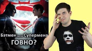 Бэтмен против Супермена - ГОВНО? (обзор без спойлеров, +мнение зрителей)