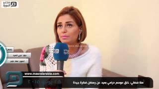 مصر العربية | منة فضالي: خلق موسم درامي بعيد عن رمضان فكرة جيدة