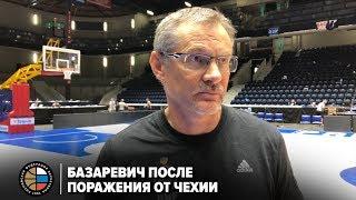 Сергей Базаревич после поражения от Чехии