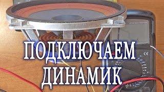 КАК подключить ДИНАМИК?(Короткое видео для чайников, рекомендации по подключению одного или нескольких динамиков к усилителю...., 2015-02-15T13:59:44.000Z)