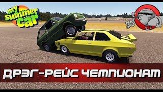My Summer Car - Чемпионат по дрэг-рейсингу