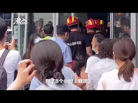 数千游客被堵泰山 喊口号冲破闸口 混乱现场曝光(图/视频)