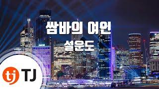 [TJ노래방] 쌈바의여인 - 설운도 / TJ Karaoke