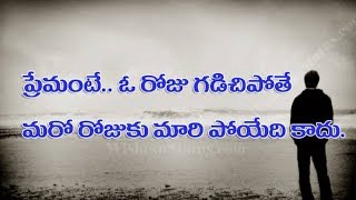 Love quotes    heart touching love quotes in telugu    emotional love quotes    Love quotations