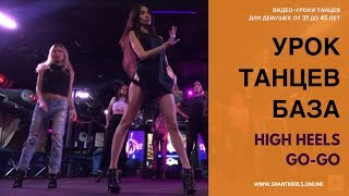 Видео-урок танцев | High Heels GO-GO Professional | База | TUTORIAL |