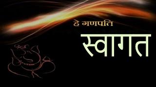 Download Hindi Video Songs - Ganapati Swagat