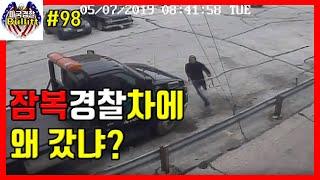 [미국경찰블릿#98]왜 까맣게 선팅된 차에 갔대? 그것…
